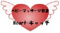 ベビマ&スキンケア Heart-キャッチ 画像