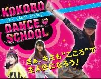 こころダンススクール/劇団こころ PickUp画像