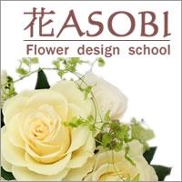 フラワーデザインスクール 花ASOBI PickUp画像