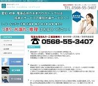 愛知水道サービスのメイン画像