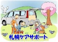札幌ケアサポートのメイン画像