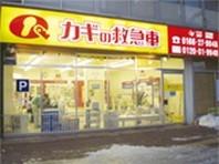 カギの救急車 帯広白樺通店のメイン画像