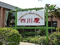 四川慶のメイン画像