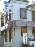 藤井質店 PickUp画像