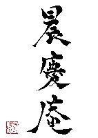 晨慶庵 書道教室のメイン画像