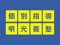 明光義塾 多治見京町教室のメイン画像