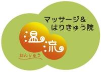 マッサージ・はりきゅう院 温流 PickUp画像