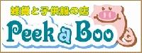 雑貨と子供服の店 Peek a Boo PickUp画像