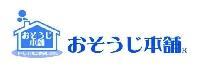 おそうじ本舗 邑楽店のメイン画像