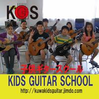 子供ギタースクールのメイン画像