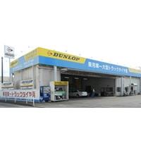 タイヤランド タイヤサービス神奈川のメイン画像