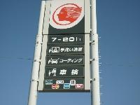 明石石油株式会社 浜松西インター店 画像