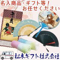 松本ギフト株式会社のメイン画像
