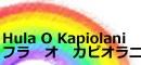 Hula O Kapiolani PickUp画像