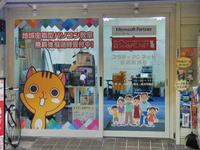 パソコン教室スタディPCネット武蔵新城校 画像
