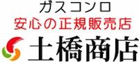 有限会社土橋商店 PickUp画像