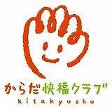 からだ快福クラブ北九州のメイン画像