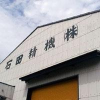 石田精機株式会社 画像