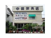 中田表具店のメイン画像