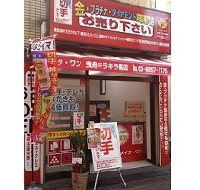 メイク・ワン 曳舟キラキラ橘店のメイン画像