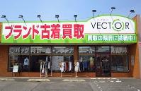 VECTOR(ベクトル)高崎高関店のメイン画像