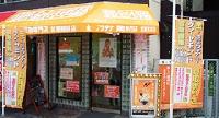 黄金市場 城東関目店 画像