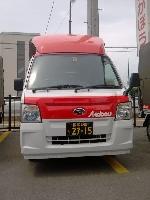 赤帽ミサワ運送 PickUp画像
