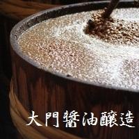 大門醤油醸造 画像