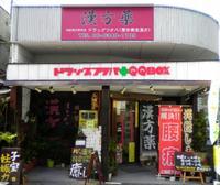 ドラッグフタバQQBOX豐多葉堂漢方 画像