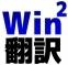 WINWIN翻訳 画像
