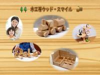木工房 ウッド・スマイル PickUp画像
