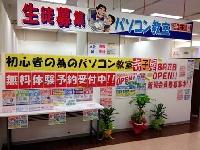 パソコン寺子屋アル・プラザ京田辺塾 画像