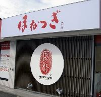ほねつぎ清水日本平はりきゅう接骨院のメイン画像