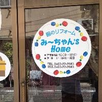 みーちゃん's Home PickUp画像