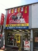 はんこ屋さん21野並店のメイン画像