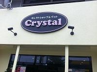 セレクトショップ&ペット Crystal 画像