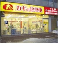 カギの救急車旭川4条通4丁目店のメイン画像