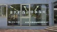 金沢駅西法律事務所のメイン画像