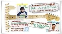 ギター教室 ギターインストラクション PickUp画像