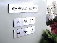 岡田・後藤法律事務所のメイン画像