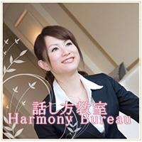 Harmony Bureauのメイン画像