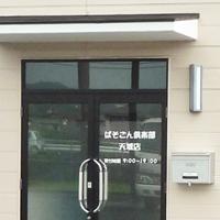 ぱそこん倶楽部天城店 PickUp画像
