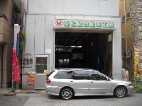 有限会社 松島自動車工業のメイン画像