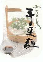 有限会社手延製麺たかまる 画像