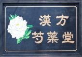 漢方芍薬堂のメイン画像