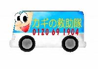 カギの救助隊福岡のメイン画像
