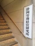 静岡労務経営研究所・熱海オフィス PickUp画像