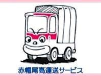 赤帽 尾高運送サービス PickUp画像