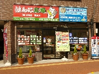 さいたま防犯設備・はんこ広場浦和店のメイン画像