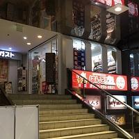はんこ屋さん21栄店 PickUp画像